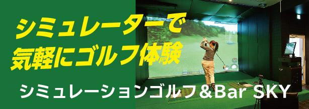 シミュレーション&ゴルフ Bar SKY