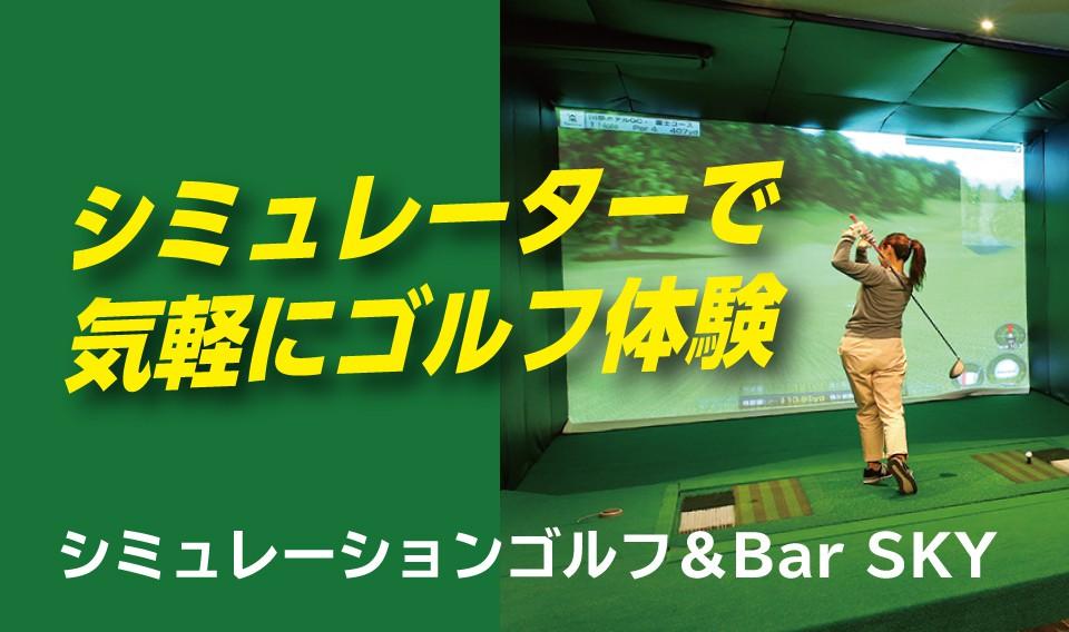 シミュレーションゴルフ&Bar SKY